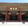 名君だった22代王・正祖(チョンジョ)/朝鮮王朝国王列伝22